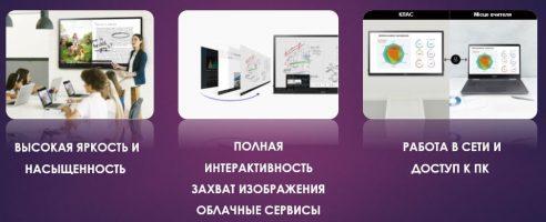 Интерактивные_доски_для_школ